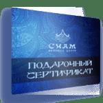 """Подарочный сертификат от центра """"Сиам"""""""